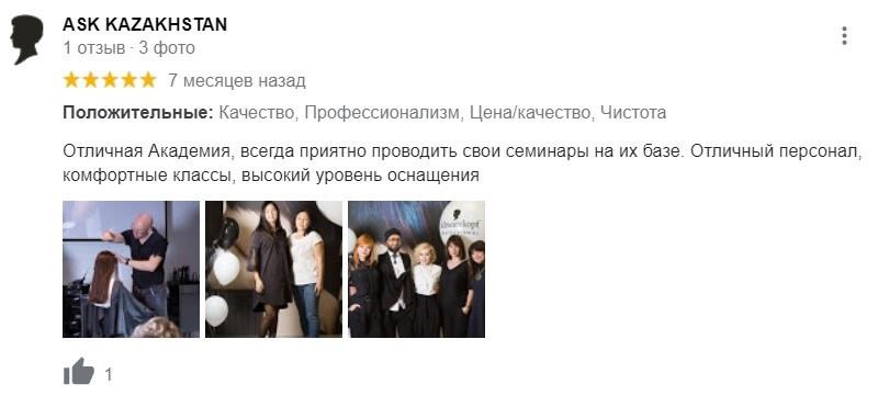 Отзыв ASK KAZAKHSTAN о школе парикмахеров KLOCH в Google
